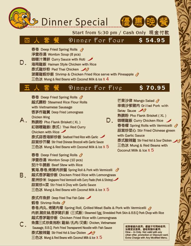 pho_menu_dinnespecial1